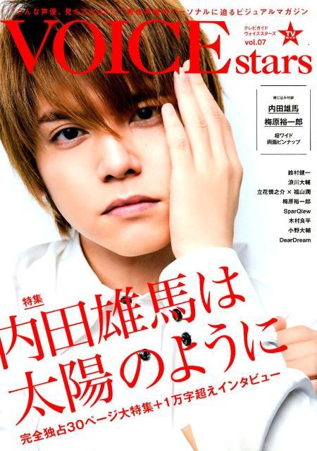 TVガイドVOICE stars(vol.07) 内田雄馬は太陽のように (TOKYO NEWS MOOK)