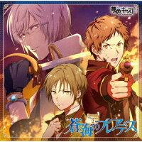 ミュージカル・リズムゲーム『夢色キャスト』ドラマCD vol.2