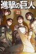 進撃の巨人(21) (講談社コミックス) [ 諫山 創 ]