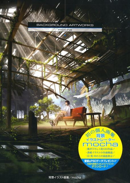 mocha/BACKGROUND ARTWORKS画像