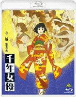 千年女優【Blu-ray】