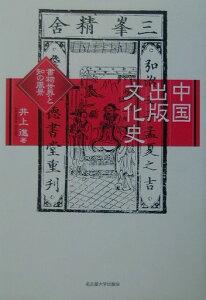 【送料無料】中国出版文化史