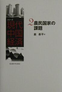 【送料無料】シリ-ズ現代中国経済(2)