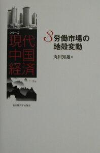 【送料無料】シリ-ズ現代中国経済(3)