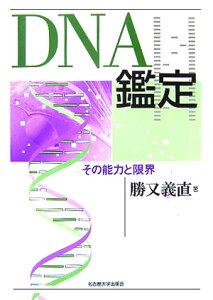 【送料無料】DNA鑑定