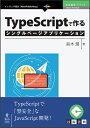 OD>TypeScriptで作るシングルページアプリケーション (E-Book/Print Book 技術書典SERIES) [ 鈴木潤 ]
