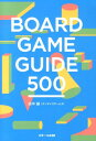 BOARD GAME GUIDE 500 [ 田中誠 ]