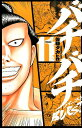 バチバチBURST(11) (少年チャンピオンコミックス) [ 佐藤タカヒロ ]