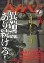 ヘドバン(Vol.23) 世の中をヘッドバンギングさせる本 異端であり続けろ! (SHINKO MUSIC MOOK)