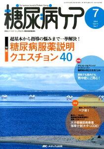 糖尿病ケア 14年7月号(11-7)