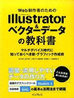 9784844338161 - 2021年Adobe Illustratorの勉強に役立つ書籍・本