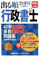 出る順行政書士40字記述式・多肢選択式問題集(2019年版)