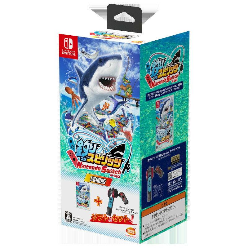 釣りスピリッツ Nintendo Switchバージョン同梱版(ソフト+専用Joy-Conアタッチメント for Nintendo Switch1セットつき)