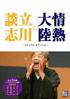 情熱大陸×立川談志 プレミアム・エディション