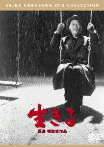 【楽天ブックスならいつでも送料無料】【邦画2000円2枚3倍】生きる [ 志村喬 ]