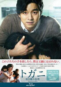 トガニ 幼き瞳の告発<オリジナル・バージョン>【Blu-ray】 [ コン・ユ ]