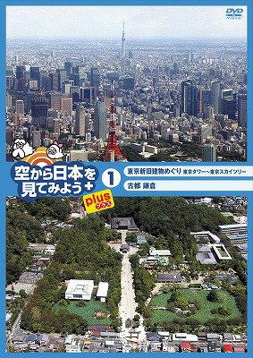 空から日本を見てみようplus(プラス)1 東京新旧建物めぐり 東京タワー〜東京スカイツリー/古都 鎌倉