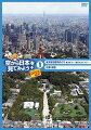 雲のキャラクター「くもじい」と「くもみ」が日本中をのんびり飛び回るテレビ東京の人気番組「空から日本を見てみよう」が、BSジャパンでパワーアップして復活!  一度は行ったことのある観光地や、普段何気なく降りているあの駅も、空から見ると全く違う見たこともない驚きの景色に大変身! (c)2013 BSジャパン/テレビ東京   【東京タワー〜東京スカイツリー】(2012年10月2日放送) 昭和のシンボル・東京タワーから平成のシンボル・東京スカイツリーまで、愛宕、新橋、銀座、隅田川、押上などを空から探検。道路が中を貫通する不思議な最新巨大ビルや、昭和の香りただようレトロビル、下町に忽然と現れる謎の城など、昭和と平成の新旧不思議な建築物を発見!  【鎌倉】(2012年11月6日放送) 鎌倉の上空をゆ〜っくり飛行。北鎌倉駅を出発し、円覚寺、建長寺などの古刹の上を飛びながら、緑色の目玉の親父のようなもの、森の中で宇宙と交信するかのような動きをする人々など不思議なものも発見。鶴岡八幡宮の知られざる秘密にも空から迫り、由比ヶ浜を目指す。   ◆◆◇特典映像◇◆◆ 『もっとゆったり空中散歩』 ※字幕・ナレーションの無いそのままの空撮映像を収録!!「もう少しのんびり飛んでみようかのぅ…」  ※商品の仕様は変更になる場合がございます。
