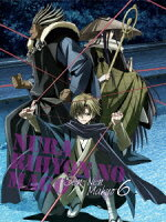 ぬらりひょんの孫〜千年魔京〜 第6巻【Blu-ray】