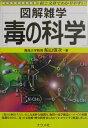 【送料無料】毒の科学