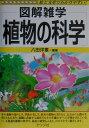 【送料無料】植物の科学