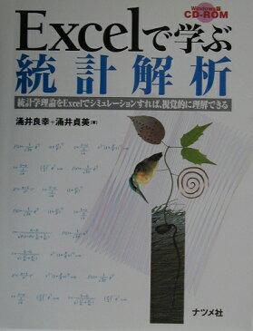 Excelで学ぶ統計解析 統計学理論をExcelでシミュレーションすれば、視 [ 涌井良幸 ]