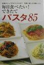 【送料無料】毎日食べたい!できたてパスタ85 [ 竹浪浩二 ]