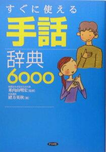 【送料無料】すぐに使える手話辞典6000