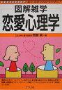 【送料無料】恋愛心理学 [ 齊藤勇(心理学) ]