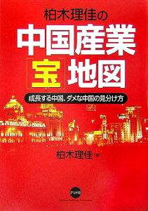 【送料無料】柏木理佳の中国産業「宝」地図