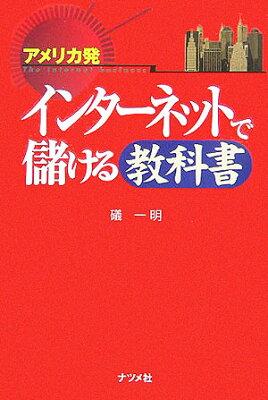 【送料無料】アメリカ発インタ-ネットで儲ける教科書