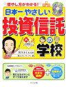 日本一やさしい投資信託の学校