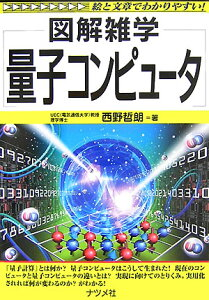 【送料無料】量子コンピュ-タ [ 西野哲朗 ]