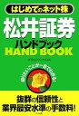 松井証券ハンドブック