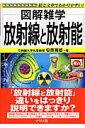 【送料無料】放射線と放射能