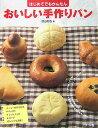 【送料無料】おいしい手作りパン