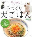 かんたん!手づくり犬ごはん ワンちゃんがよろこぶ健康&体質改善レシピ