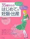 【送料無料】35歳からのはじめての妊娠・出産 [ 笠井靖代 ]
