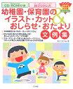 【送料無料】幼稚園・保育園のイラスト・カット&おしらせ・おたより文例集