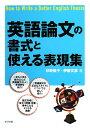 【送料無料】英語論文の書式と使える表現集