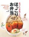 【送料無料】手づくりがおいしいほっこりお弁当