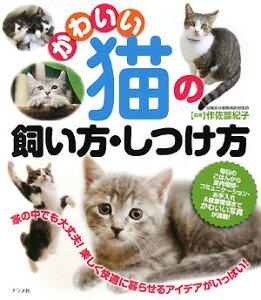 【送料無料】かわいい猫の飼い方・しつけ方 [ 作佐部紀子 ]