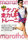 【送料無料】eA式マラソン走力upトレーニング
