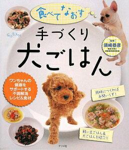 【送料無料】食べてなおす手づくり犬ごはん
