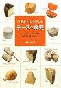【送料無料】旬をおいしく楽しむチーズの事典
