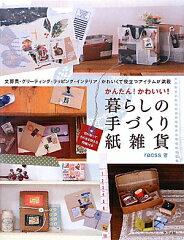 【送料無料】かんたん!かわいい!暮らしの手づくり紙雑貨