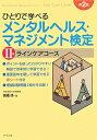 ひとりで学べるメンタルヘルス・マネジメント検定(2種)第2版