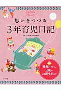 【送料無料】思いをつづる3年育児日記