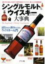 【送料無料】シングルモルト&ウイスキ-大事典