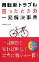【送料無料】自転車トラブル困ったときの一発解決事典 [ 白井友次 ]